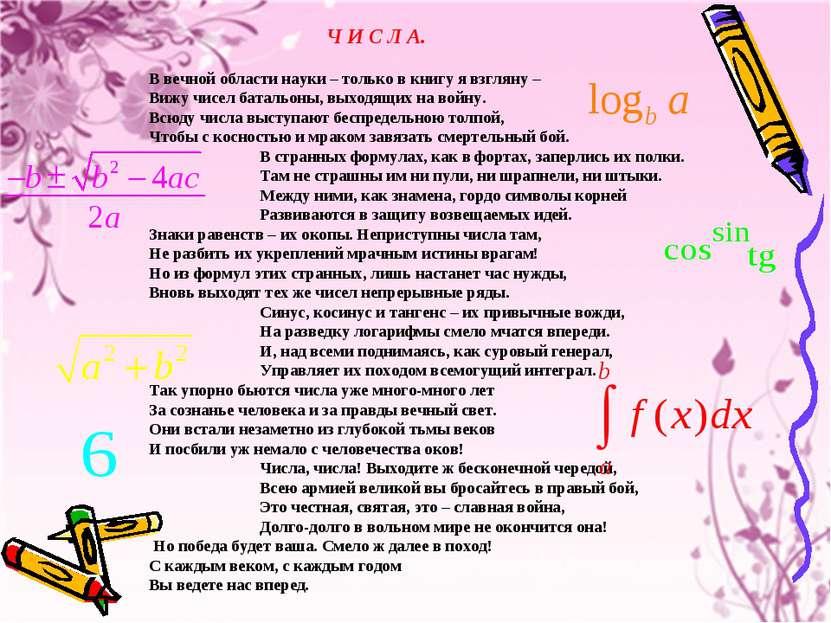 Ч И С Л А. В вечной области науки – только в книгу я взгляну – Вижу чисел бат...