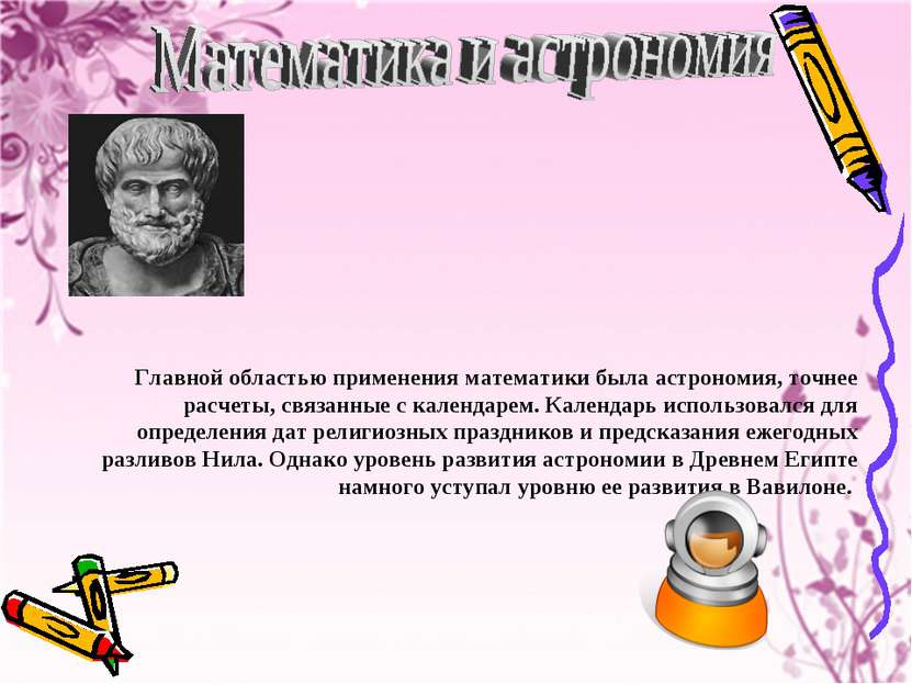 Главной областью применения математики была астрономия, точнее расчеты, связа...