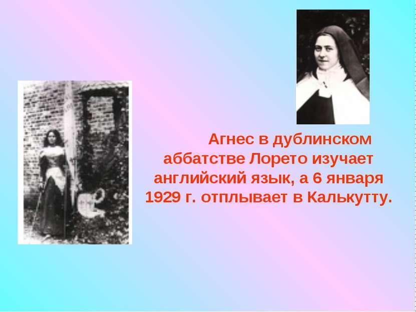 Агнес в дублинском аббатстве Лорето изучает английский язык, а 6 января 1929 ...
