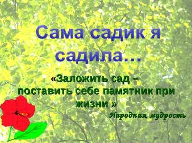 «Заложить сад – поставить себе памятник при жизни » Народная мудрость