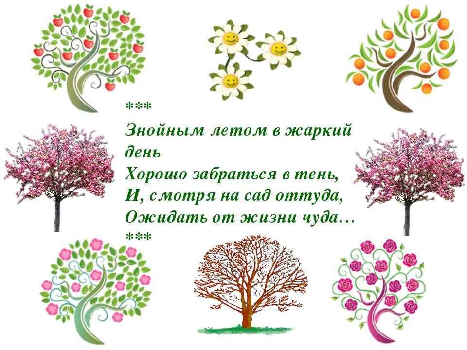 *** Знойным летом в жаркий день Хорошо забраться в тень, И, смотря на сад отт...