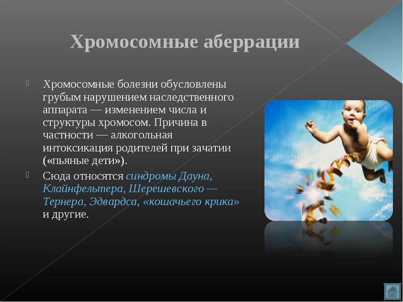 Хромосомные аберрации Хромосомные болезни обусловлены грубым нарушением насле...