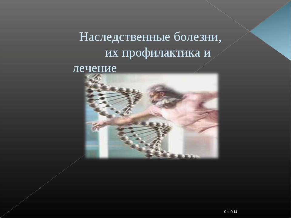 * Наследственные болезни, их профилактика и лечение