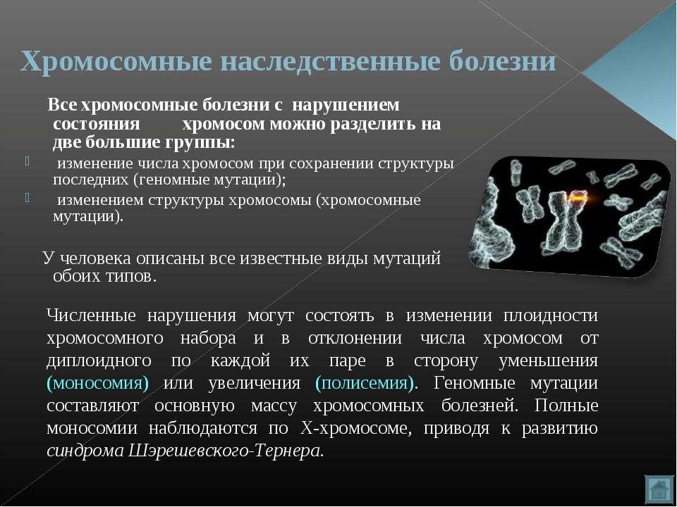 Хромосомные наследственные болезни Все хромосомные болезни с нарушением состо...