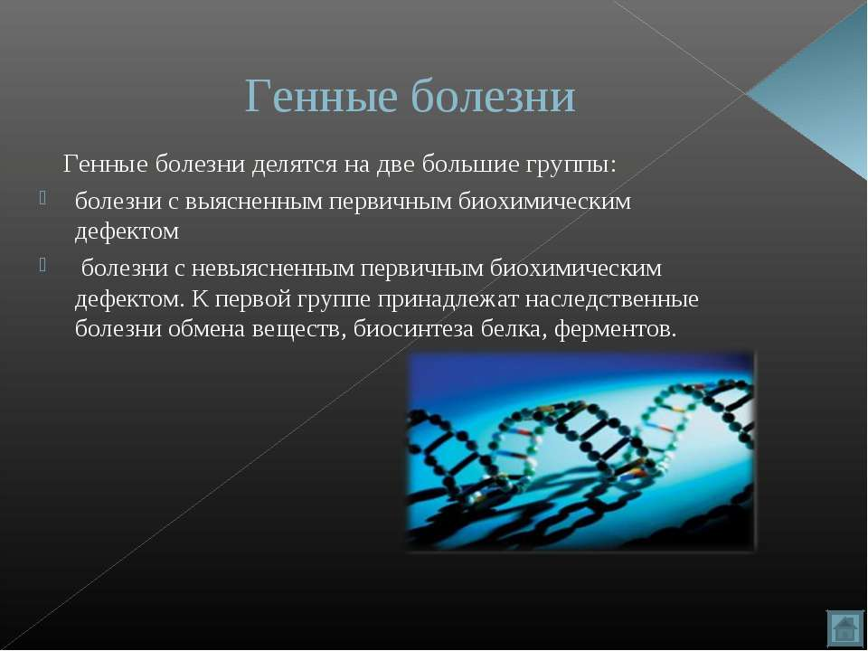 Генные болезни Генные болезни делятся на две большие группы: болезни с выясне...