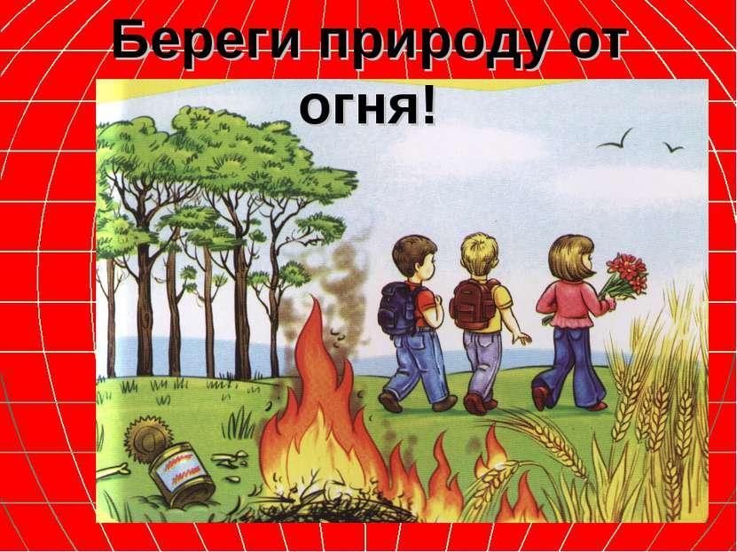 Береги природу от огня!