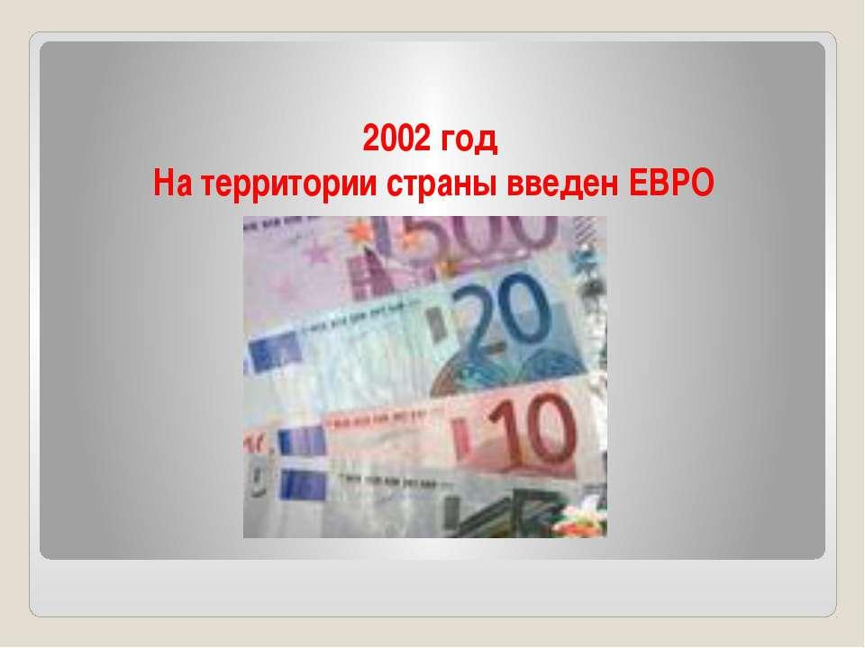 2002 год На территории страны введен ЕВРО