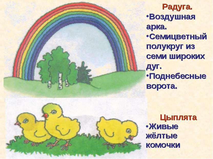 Радуга. Воздушная арка. Семицветный полукруг из семи широких дуг. Поднебесные...