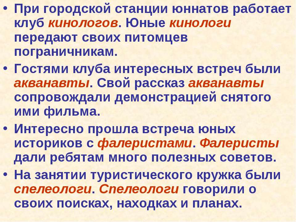 При городской станции юннатов работает клуб кинологов. Юные кинологи передают...