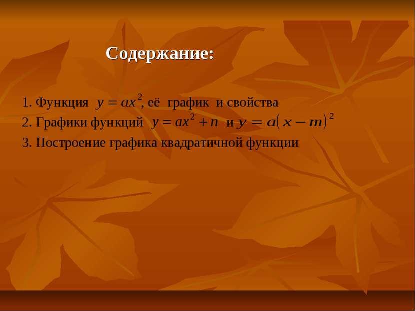Содержание: 1. Функция , её график и свойства 2. Графики функций и 3. Построе...