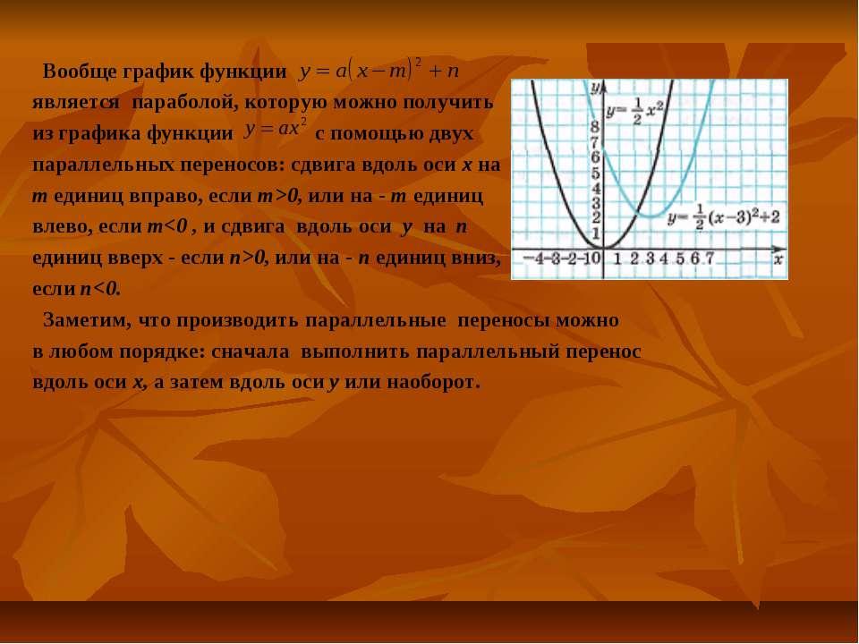 Вообще график функции является параболой, которую можно получить из графика ф...