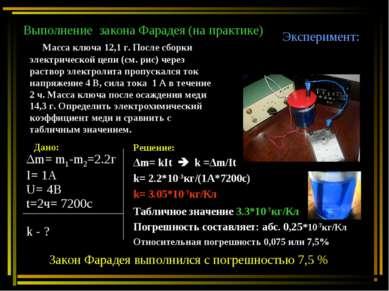 Эксперимент: Выполнение закона Фарадея (на практике) Масса ключа 12,1 г. Посл...