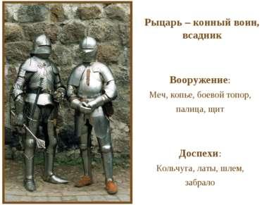 Вооружение: Меч, копье, боевой топор, палица, щит Доспехи: Кольчуга, латы, шл...
