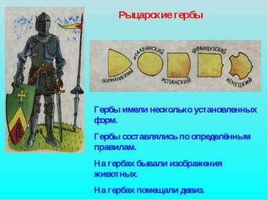 Рыцарские гербы Гербы имели несколько установленных форм. Гербы составлялись ...