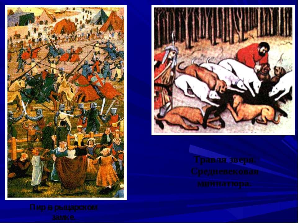 Травля зверя. Средневековая миниатюра. Пир в рыцарском замке.