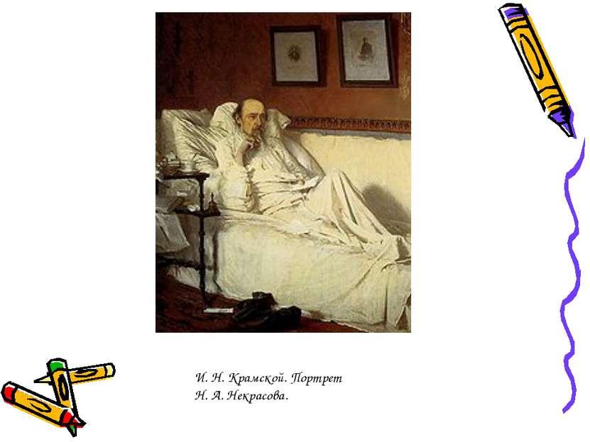 И.Н.Крамской. Портрет Н.А.Некрасова.