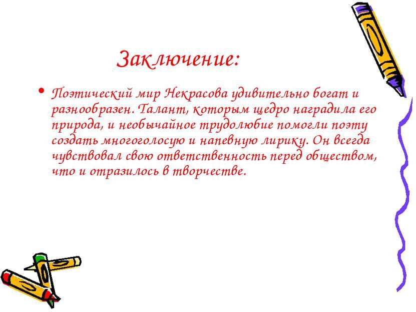 Заключение: Поэтический мир Некрасова удивительно богат и разнообразен. Талан...
