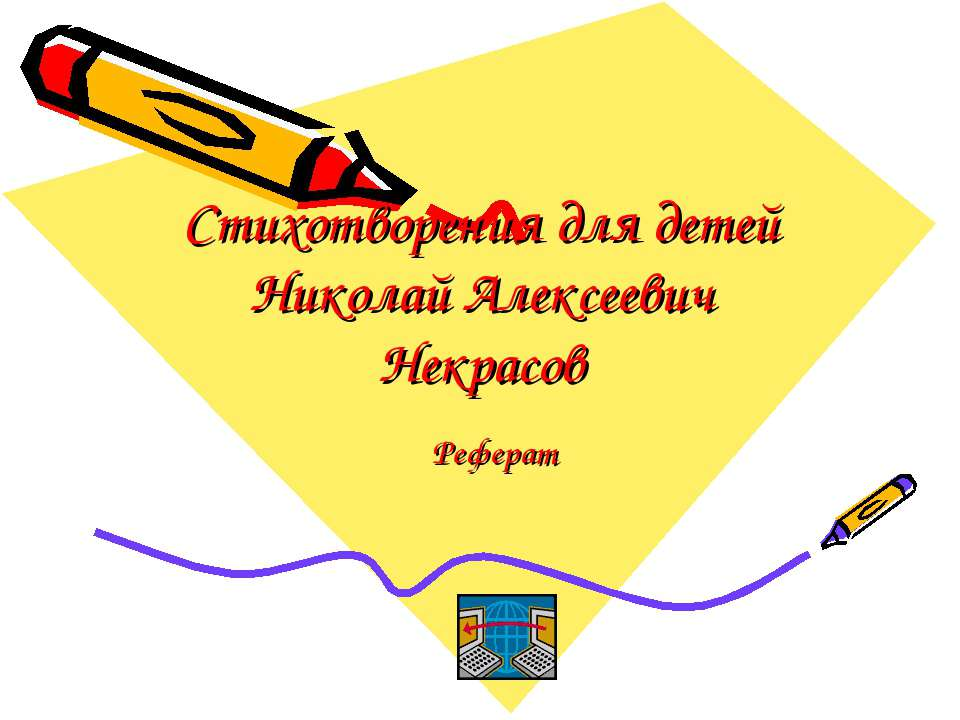 Стихотворения для детей Николай Алексеевич Некрасов Реферат