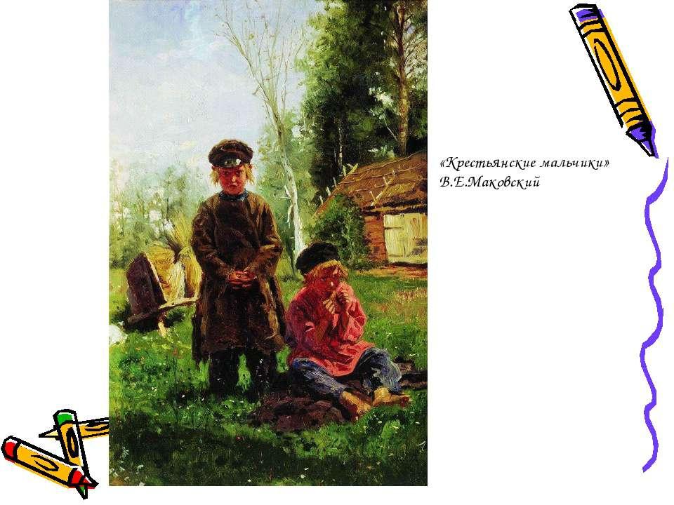«Крестьянские мальчики» В.Е.Маковский