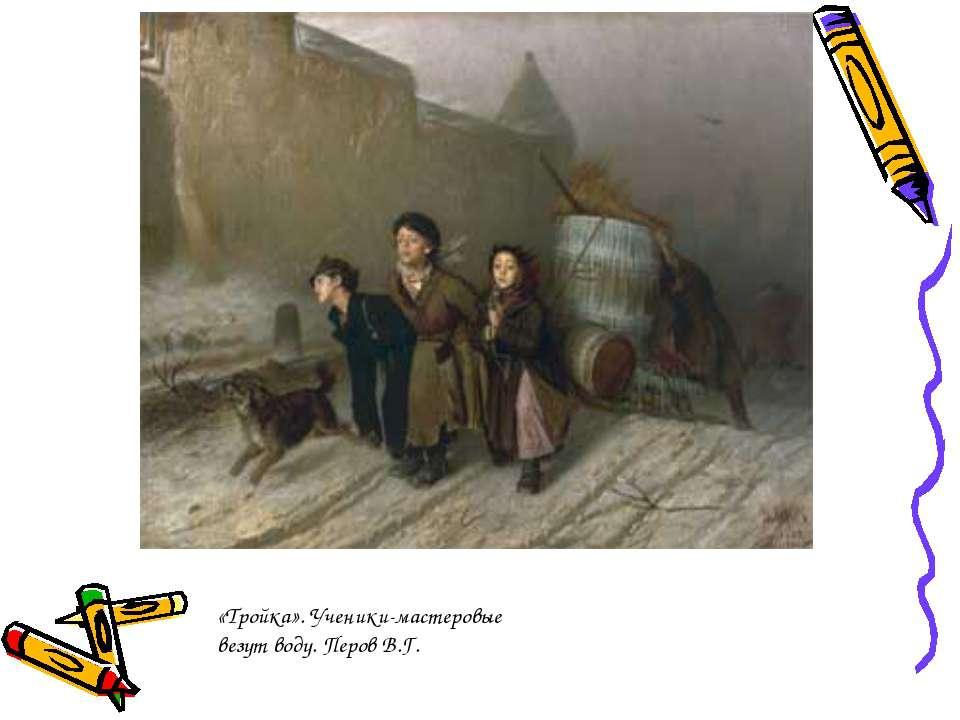 «Тройка». Ученики-мастеровые везут воду. Перов В.Г.