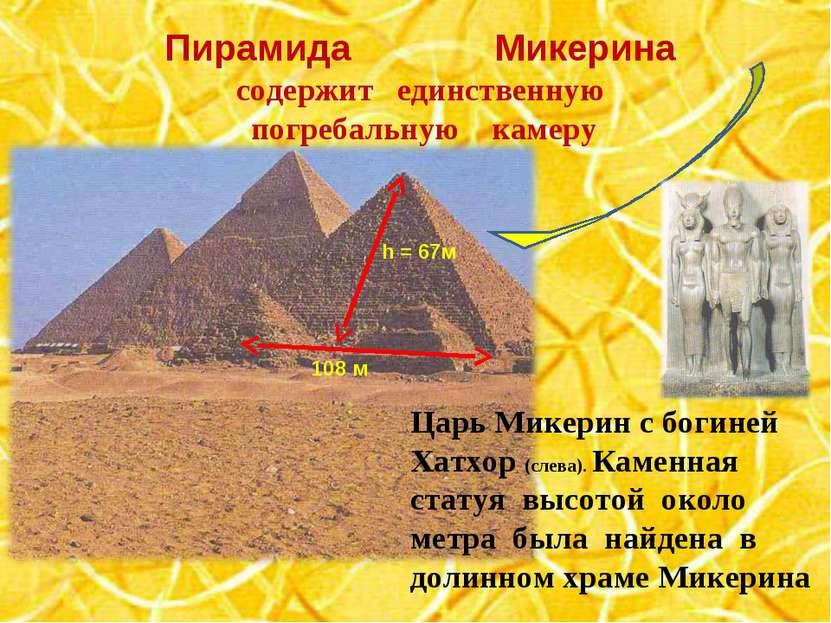 Пирамида Микерина содержит единственную погребальную камеру 108 м h = 67м Цар...