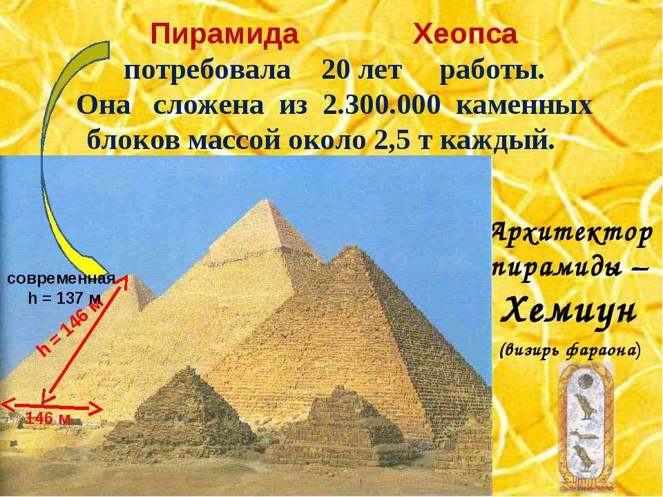 Пирамида Хеопса потребовала 20 лет работы. Она сложена из 2.300.000 каменных ...