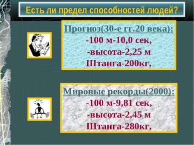 Есть ли предел способностей людей? Прогноз(30-е гг.20 века): -100 м-10,0 сек,...