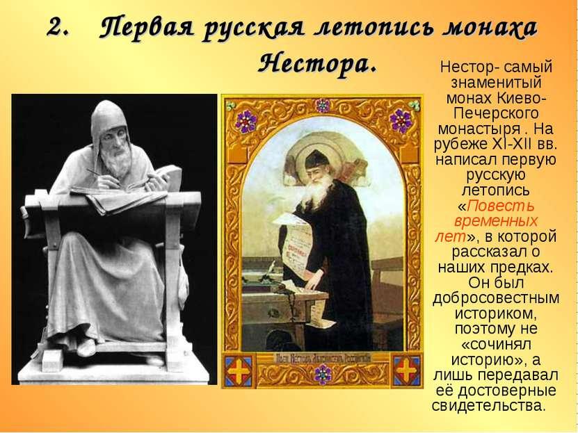 2. Первая русская летопись монаха Нестора. Нестор- самый знаменитый монах Кие...