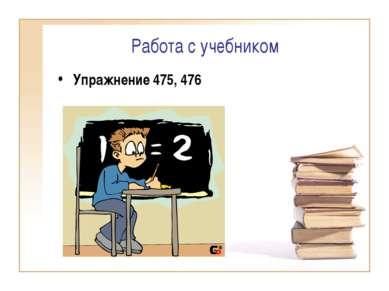 Работа с учебником Упражнение 475, 476