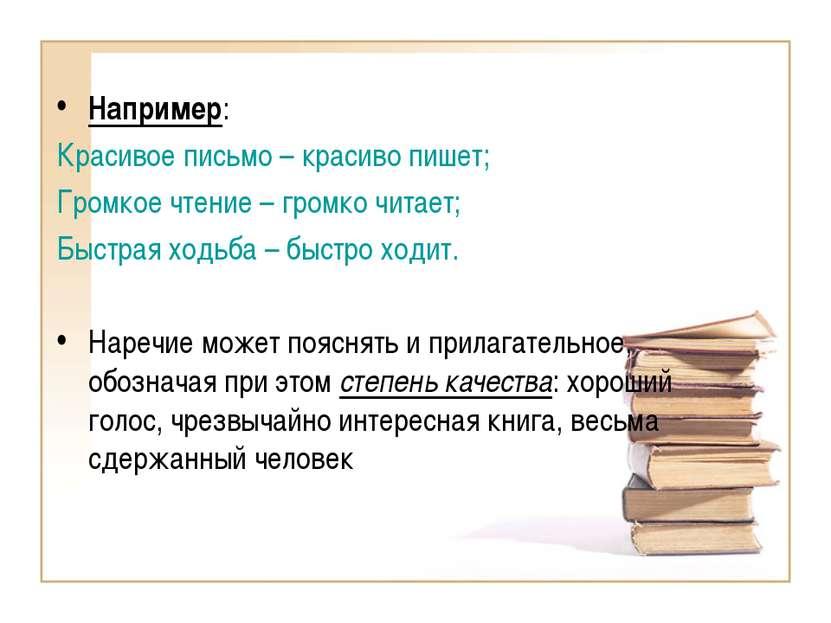 Например: Красивое письмо – красиво пишет; Громкое чтение – громко читает; Бы...