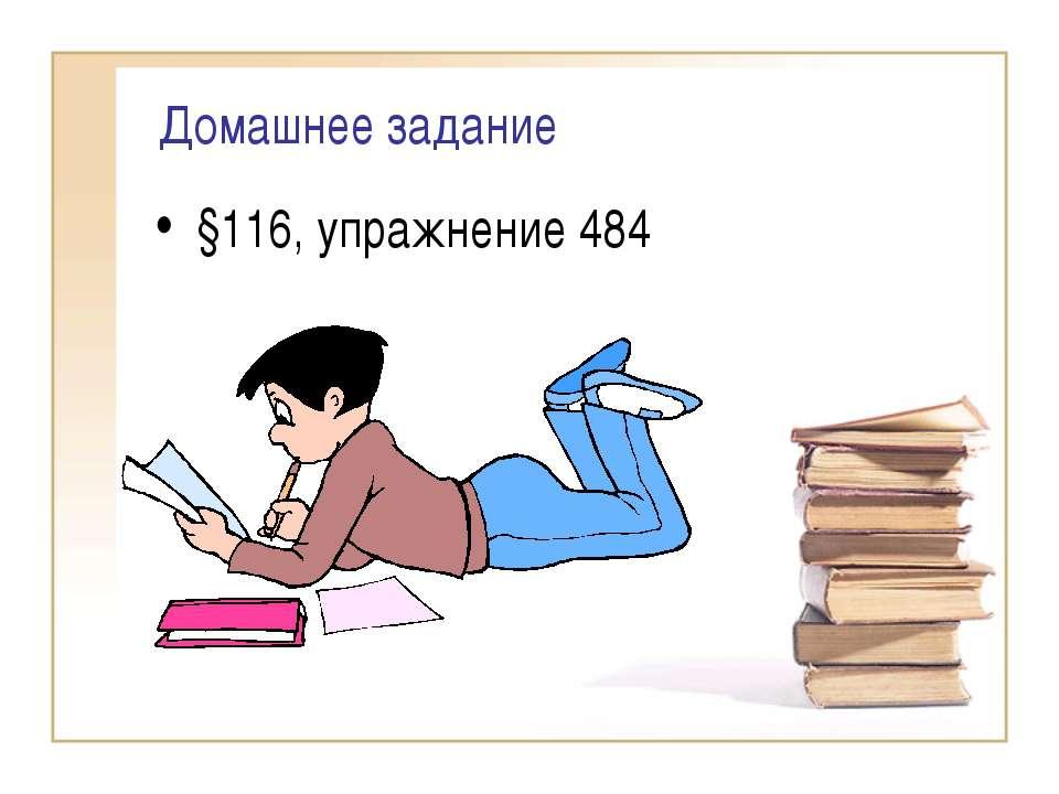 Домашнее задание §116, упражнение 484