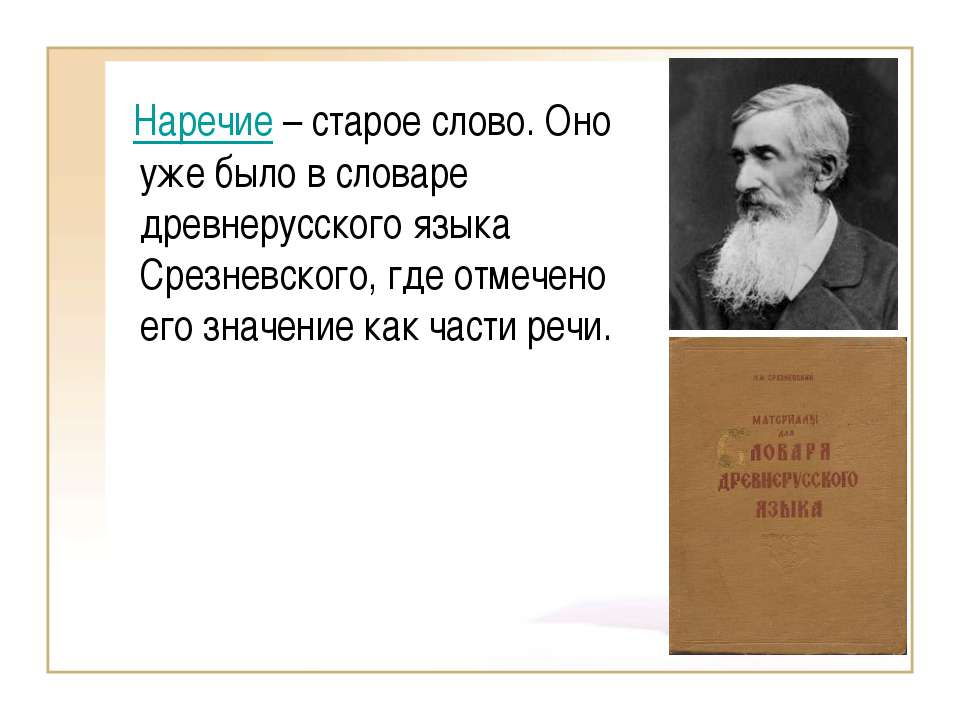 Наречие – старое слово. Оно уже было в словаре древнерусского языка Срезневск...