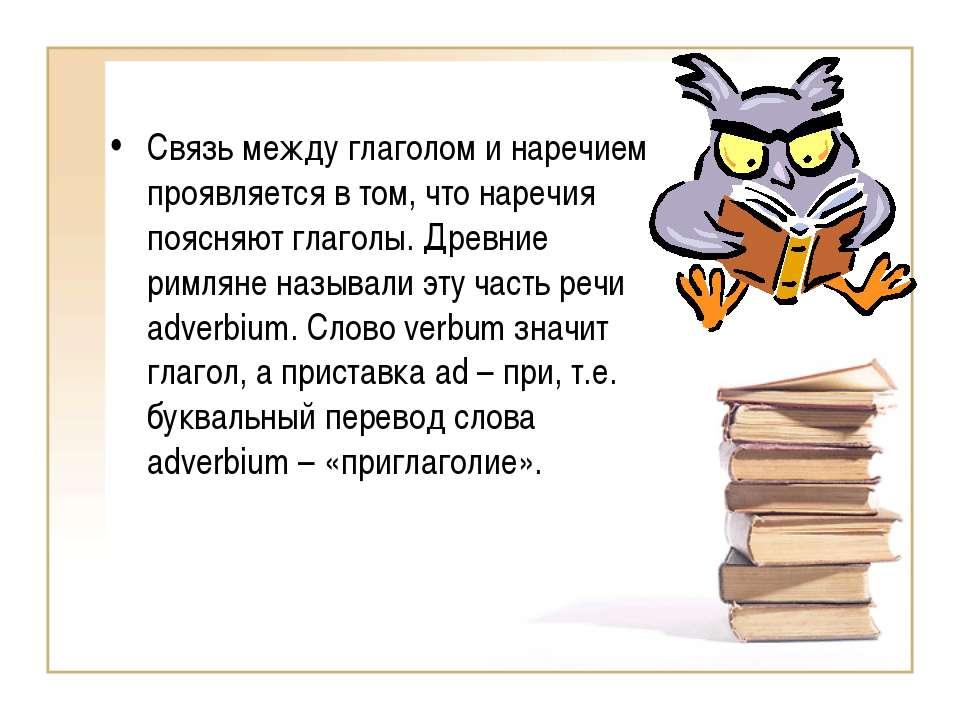 Связь между глаголом и наречием проявляется в том, что наречия поясняют глаго...