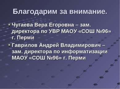Благодарим за внимание. Чугаева Вера Егоровна – зам. директора по УВР МАОУ «С...