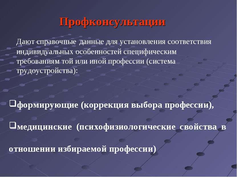 формирующие (коррекция выбора профессии), медицинские (психофизиологические с...
