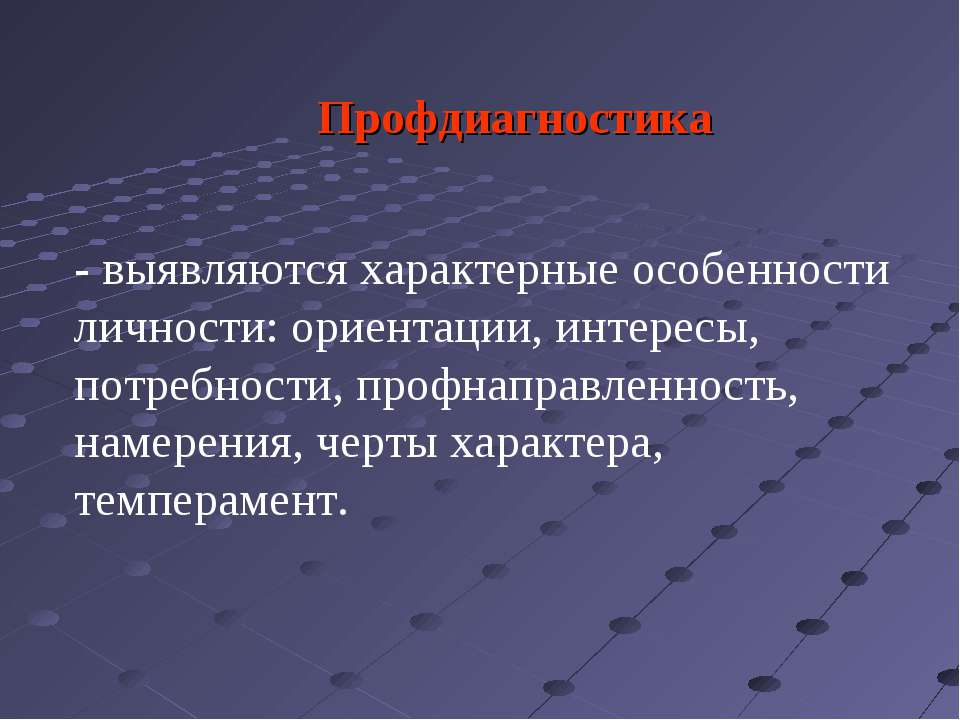 - выявляются характерные особенности личности: ориентации, интересы, потребно...