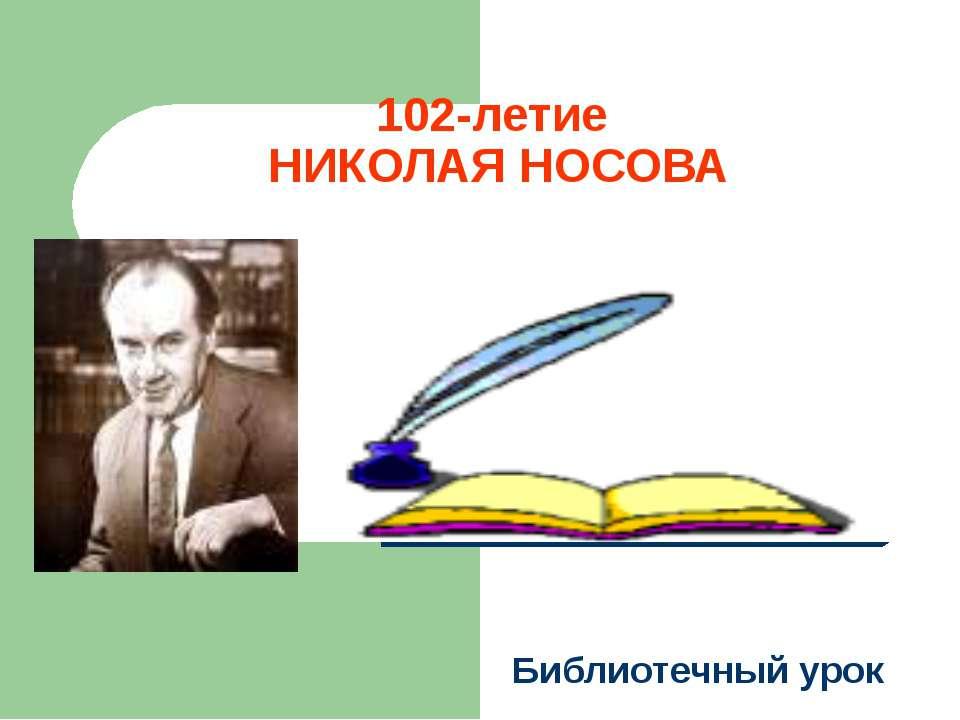 102-летие НИКОЛАЯ НОСОВА Библиотечный урок