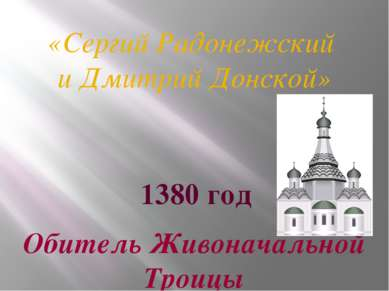 «Сергий Радонежский и Дмитрий Донской» Обитель Живоначальной Троицы 1380 год