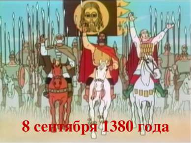 8 сентября 1380 года