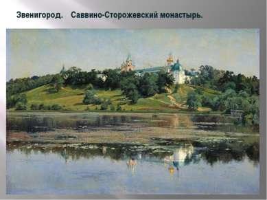 Звенигород. Саввино-Сторожевский монастырь.