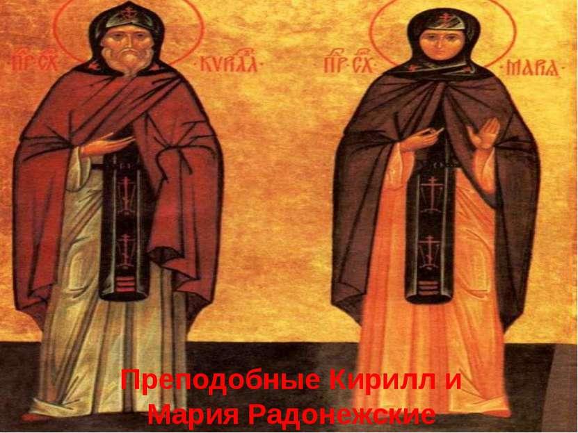 Преподобные Кирилл и Мария Радонежские Изображение с сайта http://www.cirota.ru/