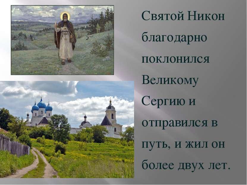 Святой Никон благодарно поклонился Великому Сергию и отправился в путь, и жил...