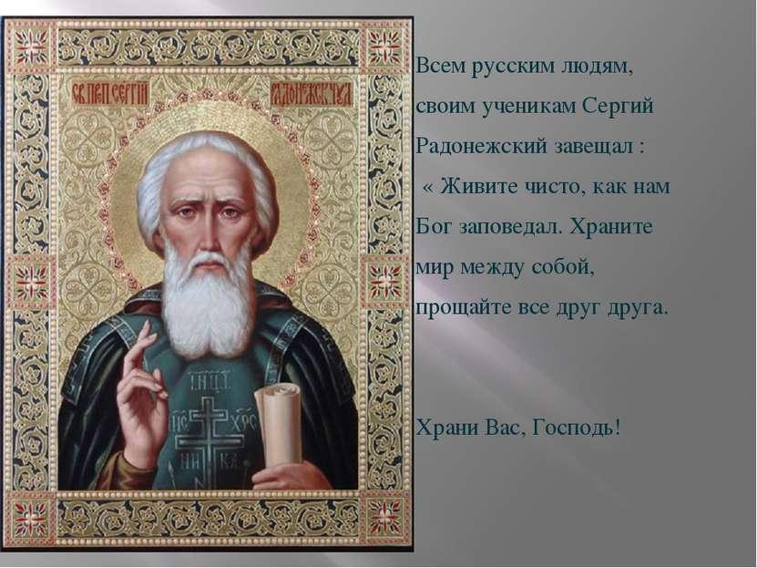Всем русским людям, своим ученикамСергий Радонежский завещал : « Живите чис...