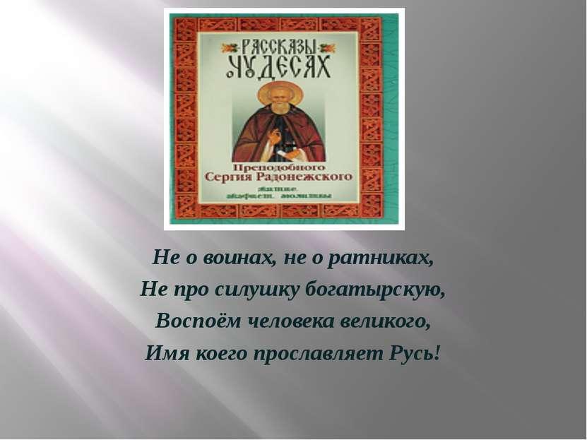 Не о воинах, не о ратниках, Не про силушку богатырскую, Воспоём человека вели...