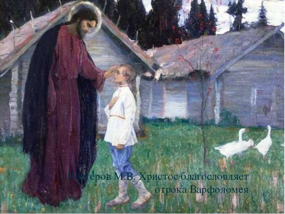 Нестеров М.В. Христос благословляет отрока Варфоломея 14 сек учеба