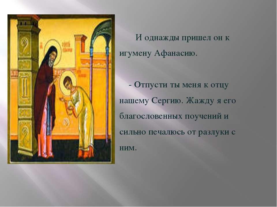 И однажды пришел он к игумену Афанасию.  - Отпусти ты меня к отцу нашему Сер...