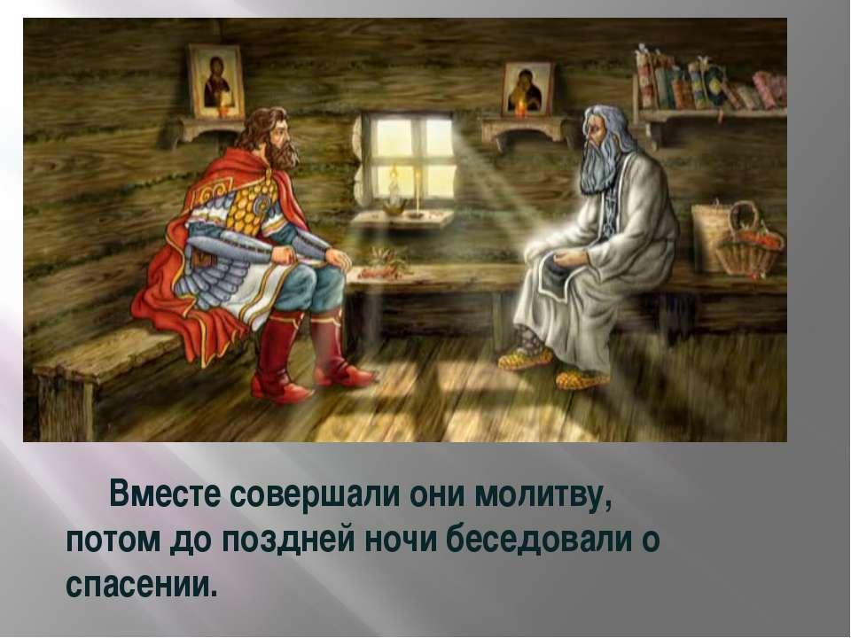 Вместе совершали они молитву, потом до поздней ночи беседовали о спасении.