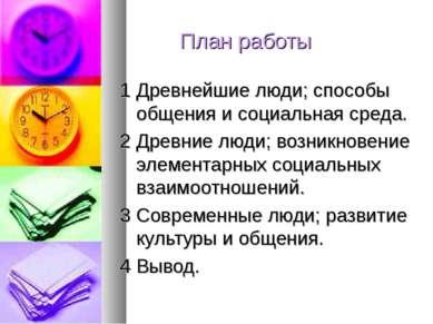 План работы 1 Древнейшие люди; способы общения и социальная среда. 2 Древние ...