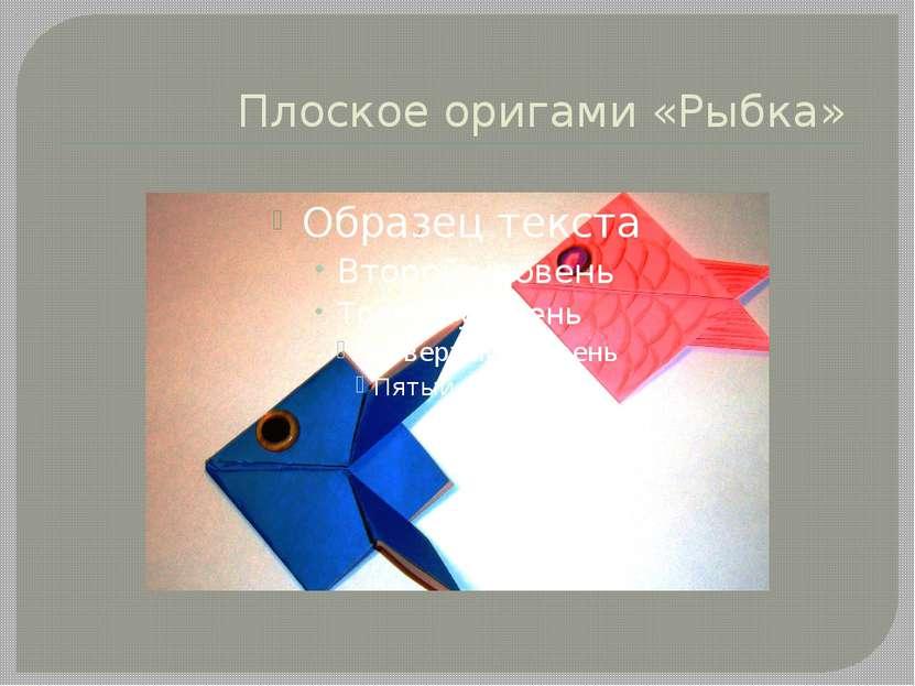 Плоское оригами «Рыбка»