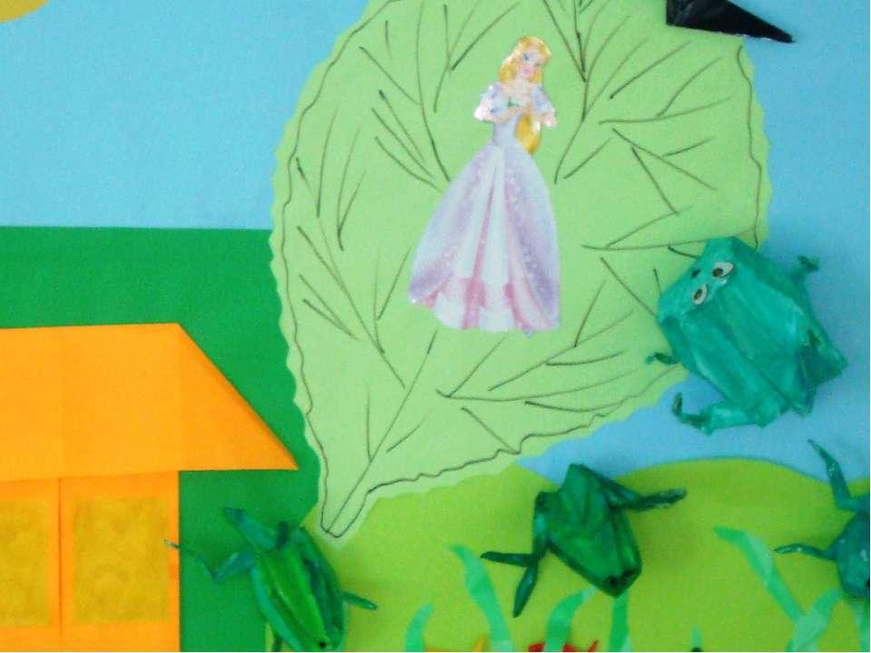 Сказка «Дюймовочка». Плоское оригами.« Дюймовочка и жаба ».